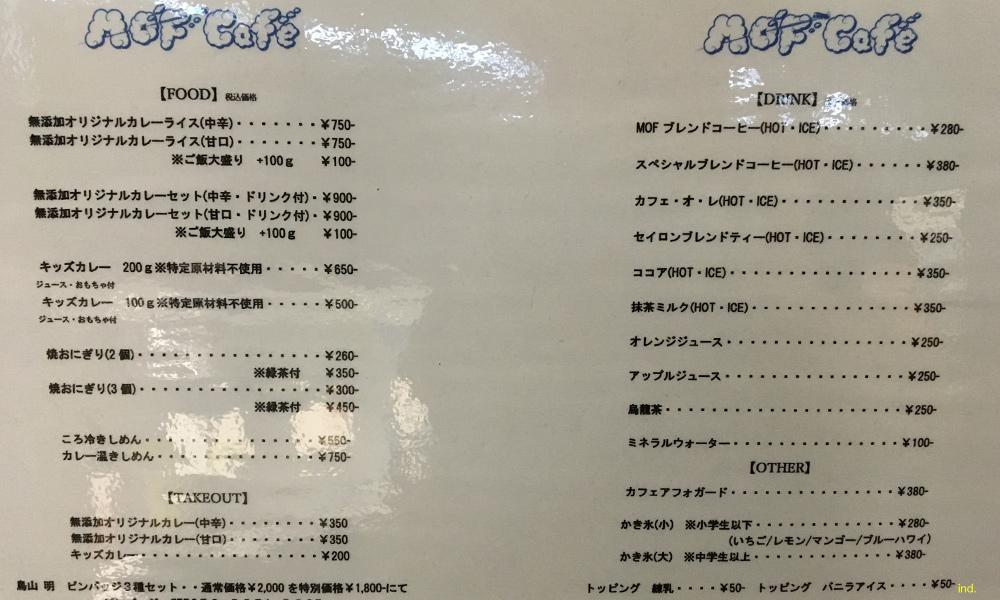 MOF Cafeメニュー