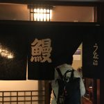静岡駅周辺でうなぎを食べるなら うなぎをさばく様子が観れる【うな治】