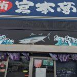 静岡・清水でまぐろを食べるなら「宮本商店」へ行ってみよう