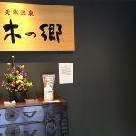 旅人にもおすすめ!JR東静岡駅北口すぐ柚木の郷で温泉を楽しもう