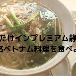 本格ベトナム料理がうまい!くれたけインプレミアムホテル静岡に行ってみよう!