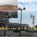 静岡市内のスーパー比較してみた