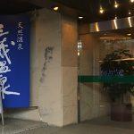 名古屋の老舗ホテル 名古屋クラウンホテルで天然温泉を楽しもう