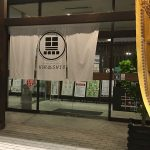 【焼津】駅から徒歩2分エキチカ クロシオ温泉に行ってみた
