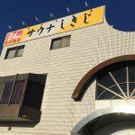 やばい!【静岡】サウナの聖地しきじは美肌の聖地だった