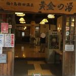 静岡市内から日帰りトリップ!自然豊かな梅ヶ島温泉の魅力
