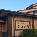 1度は行って見たい 東静岡エリアにある あおい温泉草薙の湯