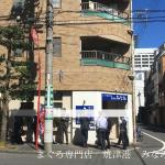 静岡駅周辺で一番おすすめのマグロ屋はまぐろ専門店焼津港みなみ