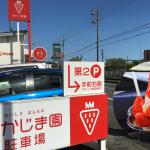 静岡県人もおすすめ!なかじま園のいちごパフェを食べに行こう