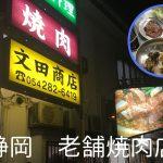静岡で老舗焼き肉店といえば文田(ふみた)商店!庶民派焼き肉店へGO