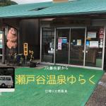 半日で楽しめる!藤枝駅から瀬戸谷温泉ゆらくで天然温泉を楽しもう